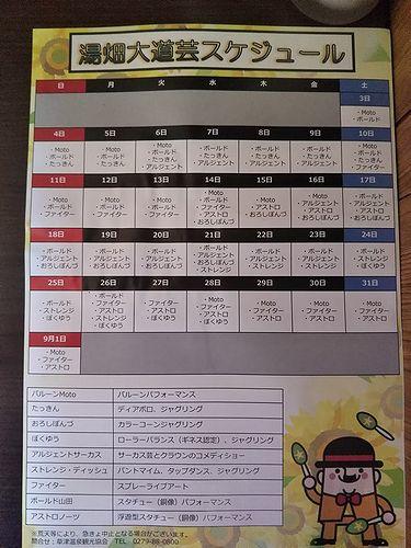201908湯畑大道芸スケジュール