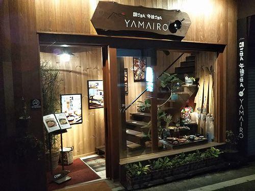 20190807草津温泉の店。YAMAIRO (1)
