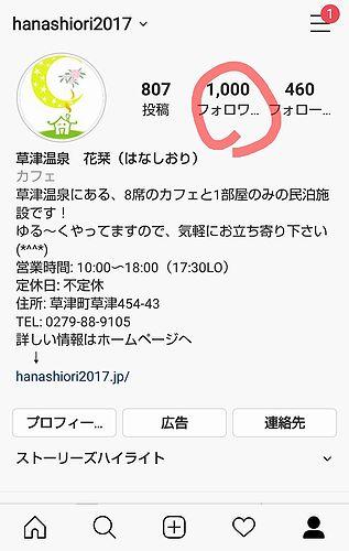 20190814草津温泉カフェ・民泊花栞(はなしおり)インスタフォロワー1000人 (1)