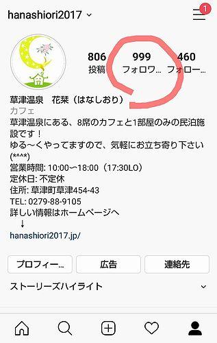20190814草津温泉カフェ・民泊花栞(はなしおり)インスタフォロワー1000人 (2)