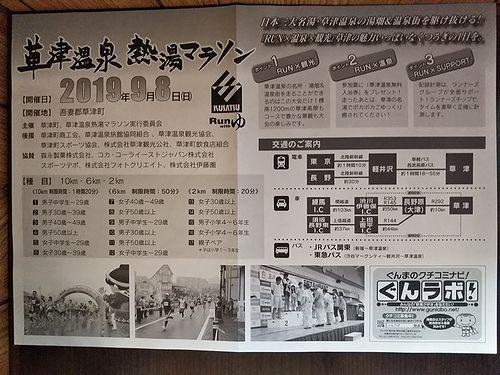 2019熱湯マラソン (2)