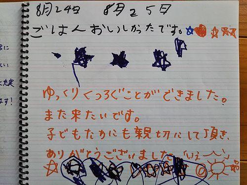 20190825草津温泉民泊花栞(はなしおり)お客様の書いてくれたノート