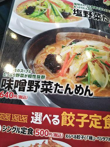 20190828幸楽苑味噌野菜タンメン (1)