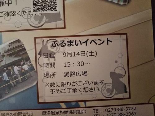 2019年9月草津温泉イベント予定 (1)