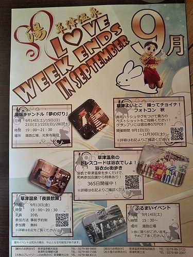 2019年9月草津温泉イベント予定 (2)