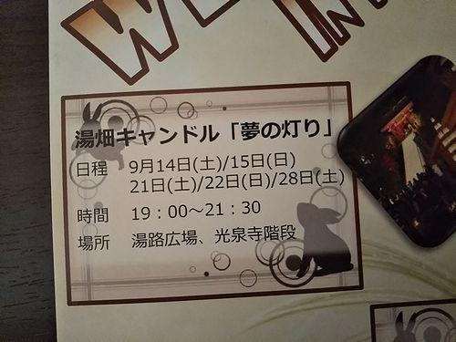 2019年9月草津温泉イベント予定 (3)