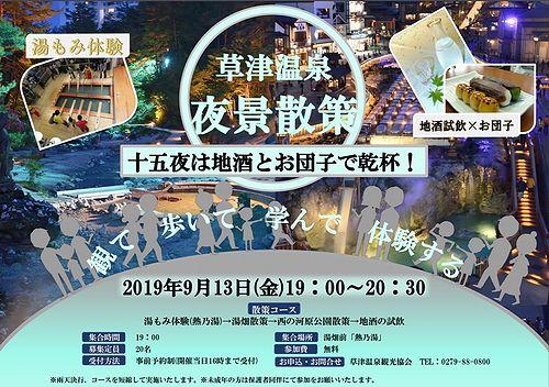 20190913草津温泉夜景散策