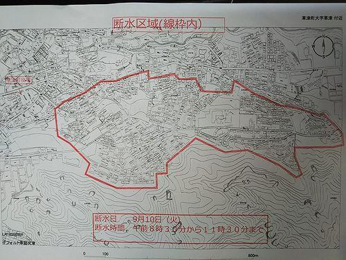 20190910草津温泉情報。断水のお知らせ (1)
