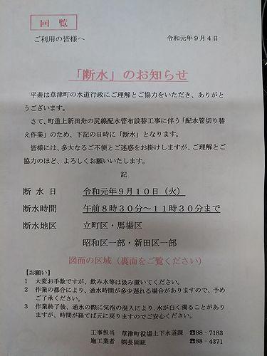 20190910草津温泉情報。断水のお知らせ (2)