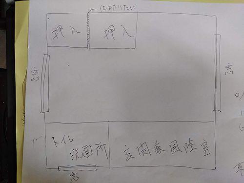 20190906草津温泉民泊花栞(はなしおり)簡単な見取り図