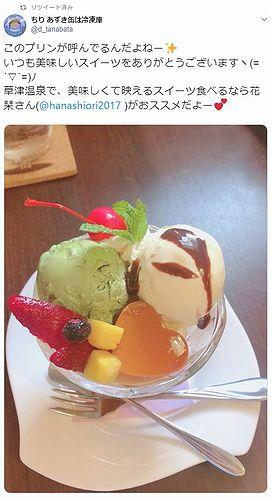 20190908草津温泉カフェ花栞(はなしおり)お客様のツイッターへの投稿