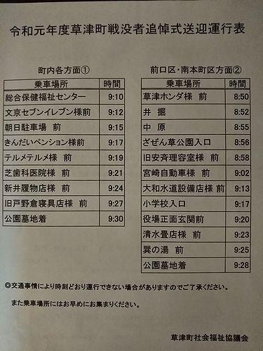 20190930戦没者追悼式 (1)