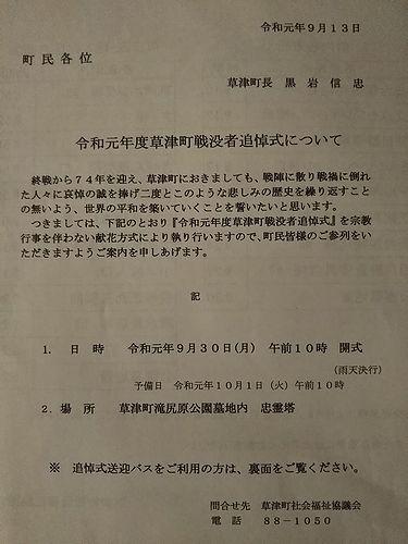 20190930戦没者追悼式 (2)