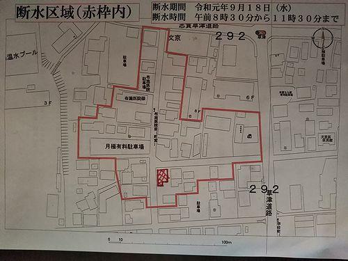 20190918文京区断水のお知らせ (1)