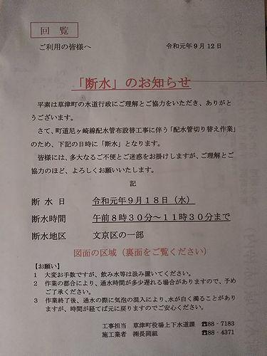 20190918文京区断水のお知らせ (2)