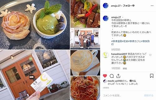 20190915草津温泉カフェ花栞(はなしおり)お客様のインスタグラムへの投稿