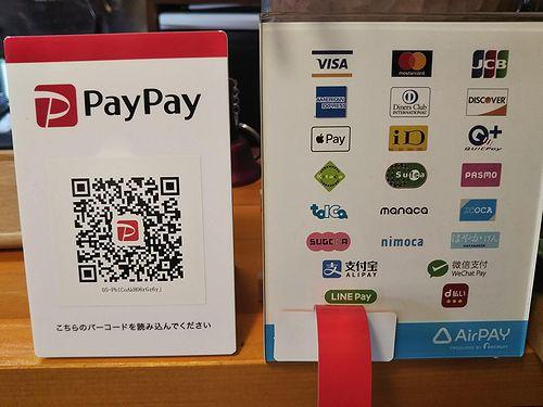 花栞(はなしおり)で使用できるクレジットカード、電子マネー、QRコード決済など 2019年9月16日現在