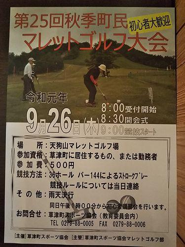 20190926第25回秋季町民マレットゴルフ大会