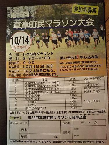 20191014第25回草津町民マラソン大会