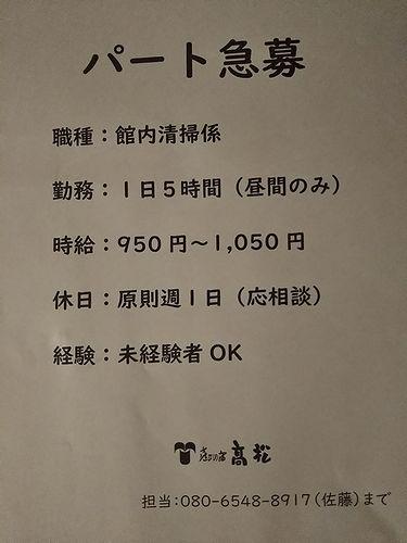 20190921ホテル高松パート急募