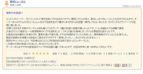 20190926草津温泉民泊花栞(はなしおり)じゃらんnetクチコミ