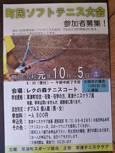 20191005町民ソフトテニス大会