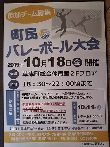 20191018町民バレーボール大会