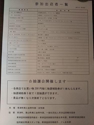 20191006湯畑マルシェ (1)