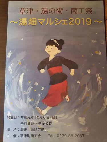 20191006湯畑マルシェ (2)