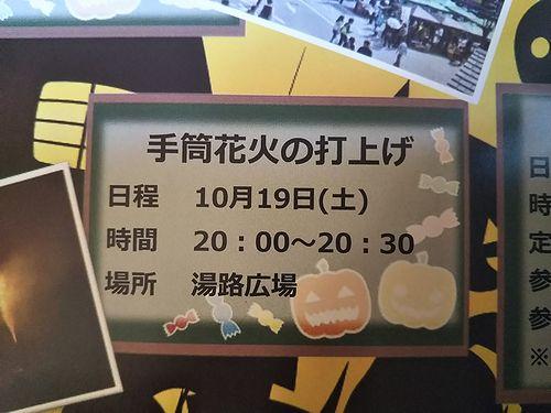 20191019手筒花火
