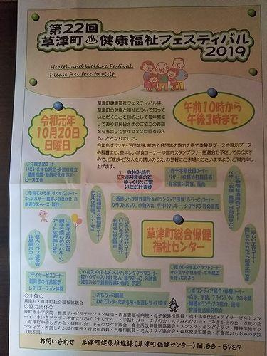 20191020健康福祉フェスティバル2019