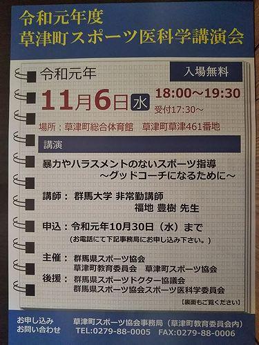 20191106スポーツ医科学講演会