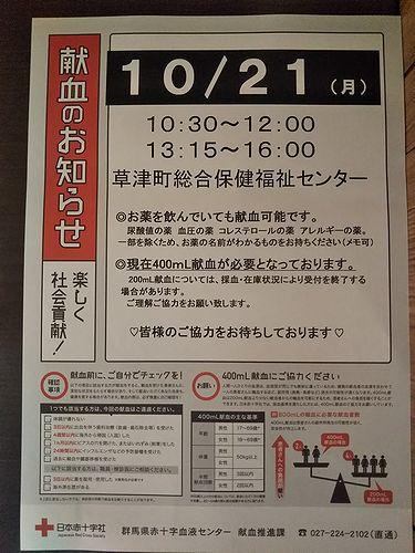 20191021献血のお知らせ (2)