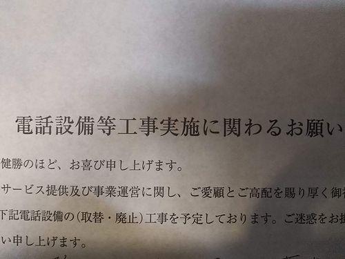 20191019草津温泉民泊花栞(はなしおり)電柱移設同意書