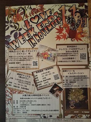 2019年11月草津温泉イベント