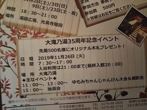 20191126大滝乃湯35周年記念イベント