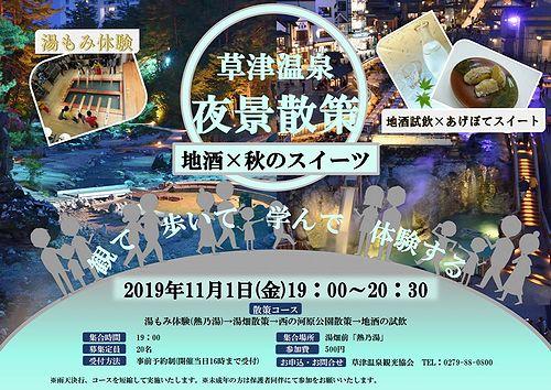 20191101夜景散策