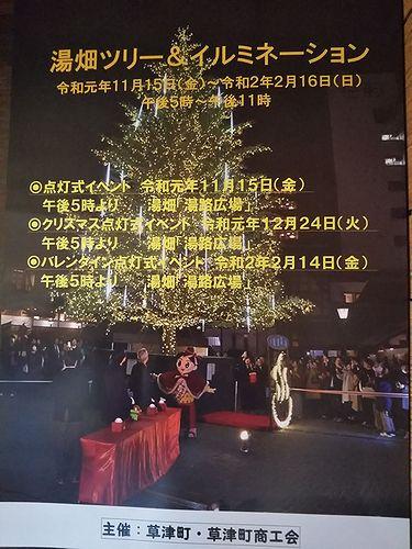 2019年湯畑ツリーイルミネーション点灯式イベント