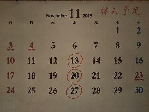 2019年11月カフェ休み予定変更