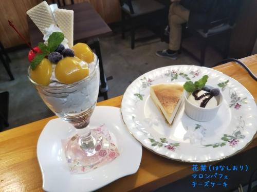 20191104草津温泉カフェ花栞(はなしおり)マロンパフェ、チーズケーキ