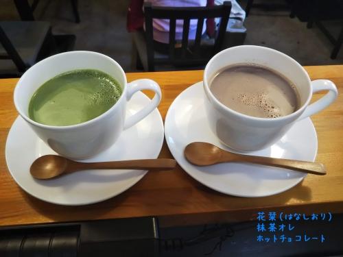 20191106草津温泉カフェ花栞(はなしおり)抹茶オレ、ホットチョコレート