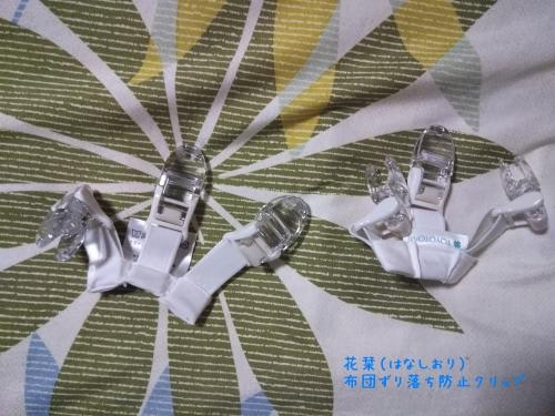 20191107草津温泉カフェ花栞(はなしおり)布団ずり落ちクリップ