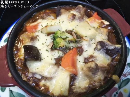 20191108草津温泉カフェ花栞(はなしおり)焼きビーフシチュードリア