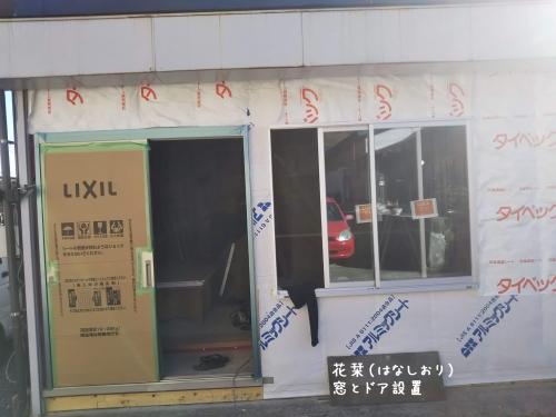 20191108草津温泉民泊花栞(はなしおり)客室増室計画