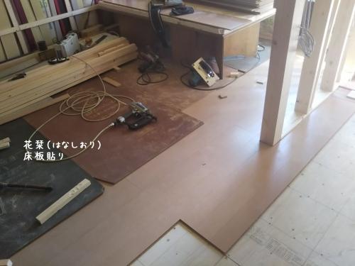 20191109草津温泉民泊花栞(はなしおり)客室増室計画 (3)