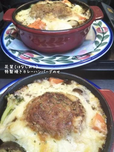 20191112草津温泉カフェ花栞(はなしおり)特製焼きカレーハンバーグのせ