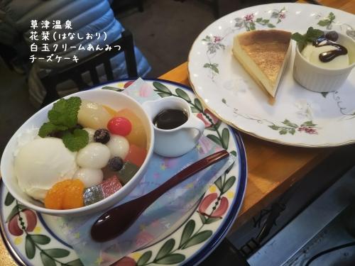 20191115草津温泉カフェ花栞(はなしおり)白玉クリームあんみつ、チーズケーキ