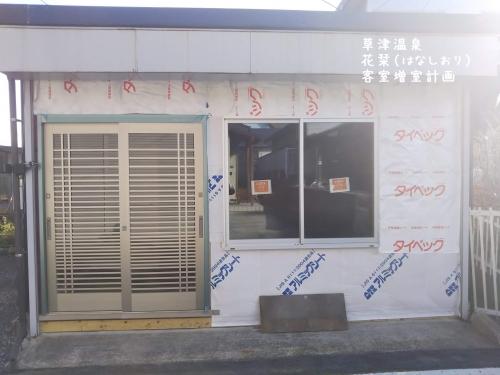 20191118草津温泉民泊花栞(はなしおり)客室増室計画 (1)