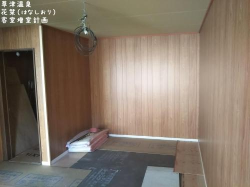 20191118草津温泉民泊花栞(はなしおり)客室増室計画 (2)