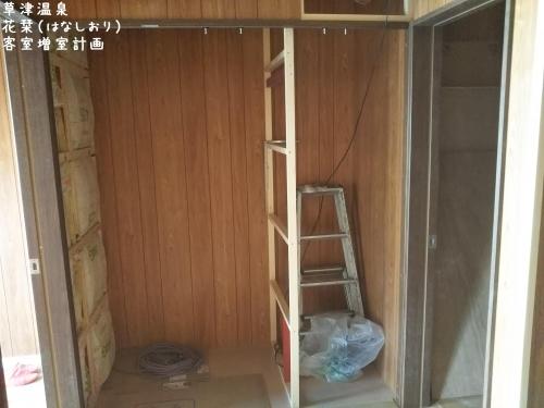 20191118草津温泉民泊花栞(はなしおり)客室増室計画 (4)